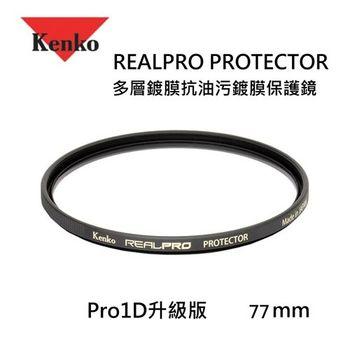Kenko REAL PRO 77mm多層鍍膜抗油污鍍膜保護鏡~ 日本製~正成公司貨