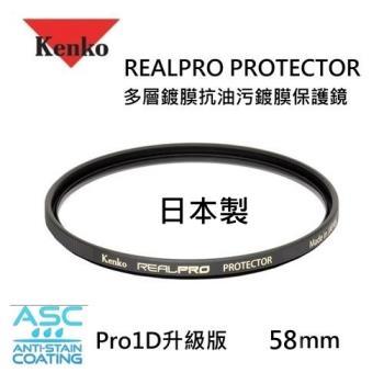 Kenko REAL PRO 58mm多層鍍膜抗油污鍍膜保護鏡~ 日本製~正成公司貨