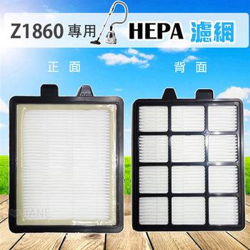 【Electrolux伊萊克斯】Z1860集塵盒HEPA吸塵器 專用HEPA濾心(一片裝)