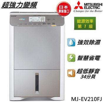 MITSUBISHI 三菱 21L 日本原裝 超強效變頻式清淨除濕機 MJ-EV210FJ