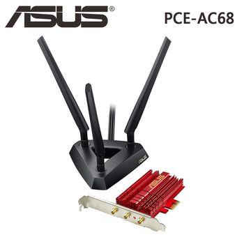 ASUS 華碩 PCE-AC68 802.11ac AC1900 雙頻無線網路卡