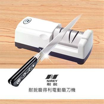 【耐銳】磨得利電動磨刀機KE-198(限時好禮三重送)