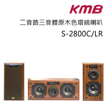 【KMB】2音路3單體環繞喇叭 S-2800C/LR