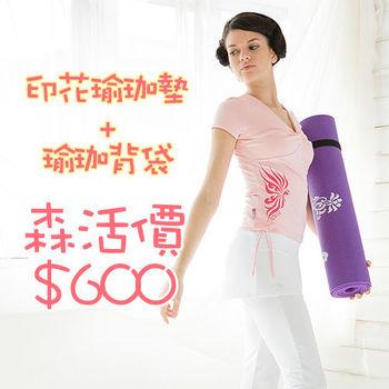 [HILL英國領導品牌]超值瑜珈組 印花瑜珈墊+瑜珈背袋