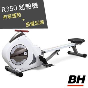 【BH】R350 Vario 多功能專業划船機