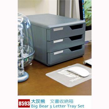 【佳斯捷】大灰熊桌上型文書收納箱3層 文件盒 資料櫃 抽屜櫃