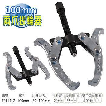 【良匠工具】專業外銷高品質碳鋼 兩爪拔輪器4寸 (100 mm) 軸承/培林拆卸
