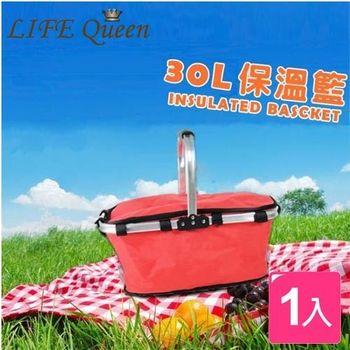 【Life Queen】30L 可折疊保溫保冷野餐籃(野餐推薦-1入組)