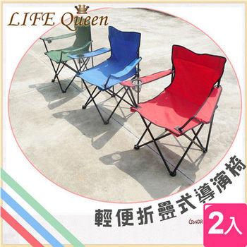 【Life Queen】高磅數輕鬆折疊雙扶手導演椅/釣魚椅(超值2入組)