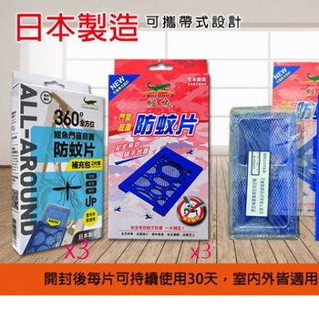 鱷魚門窗庭園防蚊片組合組(防蚊片本體3組+補充包2片裝3組)