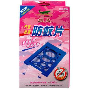 鱷魚 門窗庭園防蚊片 1片/盒 ( 精品型)*6組