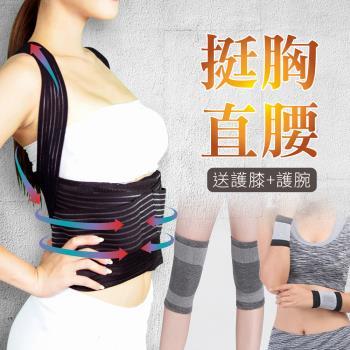 【JS嚴選】*全新升級六條軟鋼條*竹炭可調式多功能調整型美背帶(送竹炭護膝+護腕)