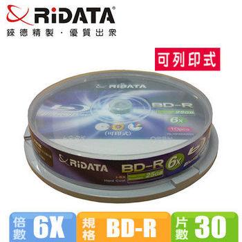 錸德RiDATA 6X BD-R 25G 可列印式藍光片/30片