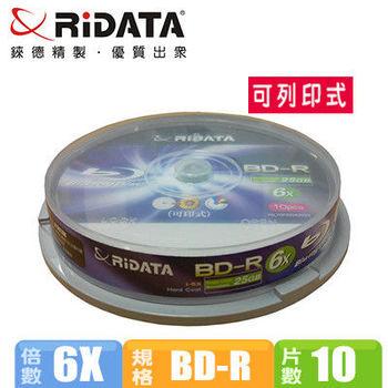 錸德RiDATA 6X BD-R 25G 可列印式藍光片/10片