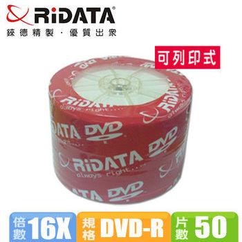 錸德RiDATA 16X DVD-R 4.7GB 白色滿版可印/50片