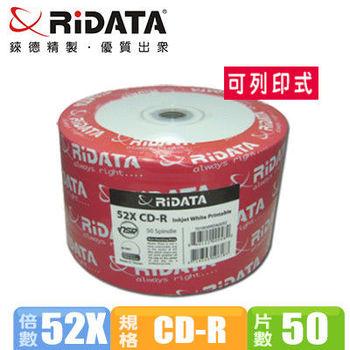 錸德RiDATA 52X CD-R白金片 白色滿版可印/50片