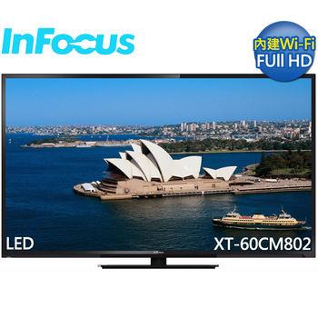 好禮二選一《InFocus鴻海》60吋 FHD 連網液晶 XT-60CM802