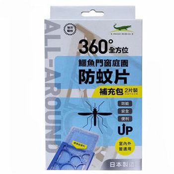 鱷魚門窗庭園防蚊片補充包2片裝*6組