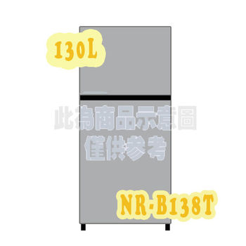 『Panasonic』☆國際牌130L雙門電冰箱 NR-B138T