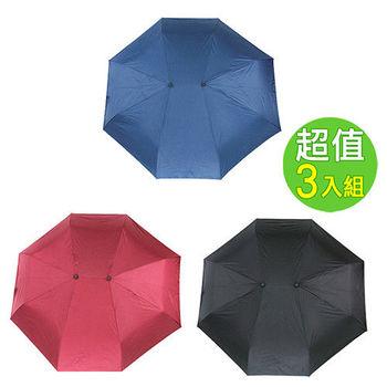 【Home Life 快樂家】防風偏心晴雨傘_買二送一超值組