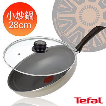 【Tefal法國特福】陶瓷-28CM小炒鍋(加蓋)