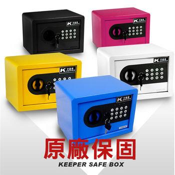 【守護者保險箱】保險箱 電子保險箱 家用保險箱 金庫 存錢筒 室內設計 17AT-五色