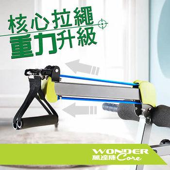 Wonder Core 2 重力加強版划船組x1(高達40磅重訓效果)