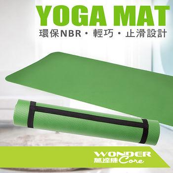 【Wonder Core】環保輕便運動墊(綠色)