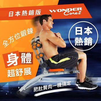 12/1~12/31加碼送-Wonder Core 綠色運動墊  Wonder Core 六合一全能塑體健身機(日本熱銷版)
