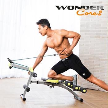 ★買就限量粉色瑜珈墊★ Wonder Core2 六合一全能塑體健身機(強化升級版附30分鐘教學光碟)