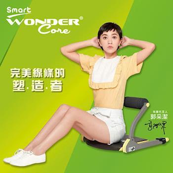 ★買就送萌萌兔造型毛毯★Wonder Core Smart 全能塑體健身機(送初.進階教學光碟)