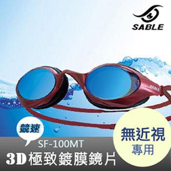 【黑貂SABLE】SF100無度數-銳不可擋運動泳鏡(四色任選)