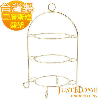 【Just Home】台灣製英式三層蛋糕盤架(2色可選)