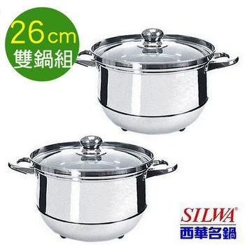 【SILWA西華】26cm不鏽鋼免火再煮鍋-超值雙鍋組
