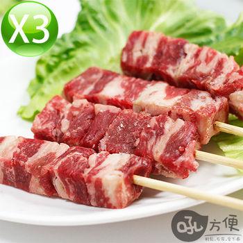 【吼方便】美國Choice級牛小排串燒3份(4隻/份)