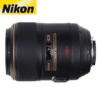 【Nikon】AF-S 105mm F2.8G IF ED VR Micro 大光圈微距定焦鏡 (公司貨)