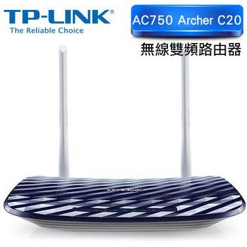 TP-LINK Archer C20 AC750 無線雙頻路由器