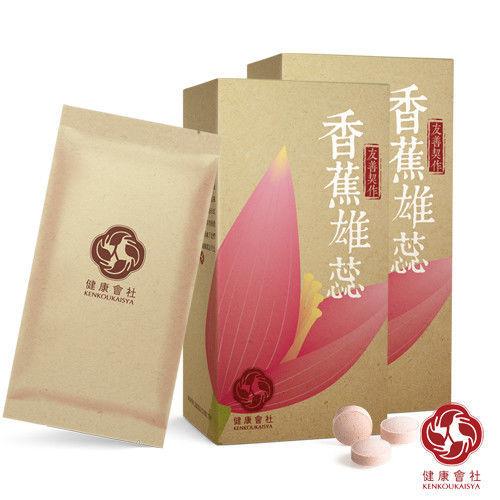 【健康會社】香蕉雄蕊錠2入(30錠/盒)