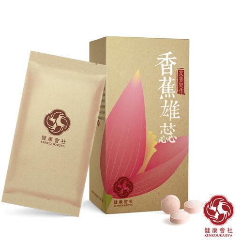 【健康會社】香蕉雄蕊錠(30錠/盒)