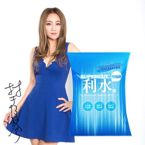 【SUPERCUT塑魔纖】利水飲1盒