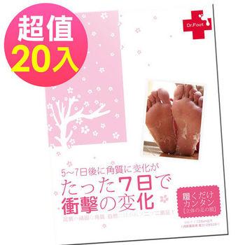 Dr.Foot 醫美專用杏仁牛奶酸 3D立體足靴(20入組)
