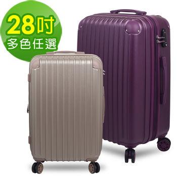 【Travelhouse】風行旅者 28吋電子抗刮ABS旅行箱(多色任選)