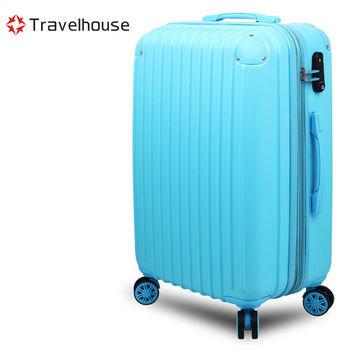【Travelhouse】風行旅者 24吋電子抗刮ABS旅行箱(湖藍)