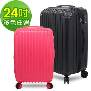 【Travelhouse】風行旅者 24吋電子抗刮ABS旅行箱(多色任選)