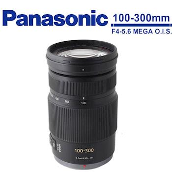【吹筆組】Panasonic 100-300mm F4-5.6 MEGA O.I.S.(公司貨)