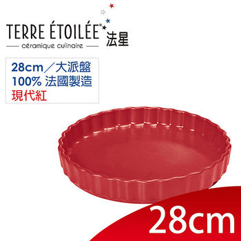 【TERRE ETOILEE法星】大派盤28cm(現代紅)