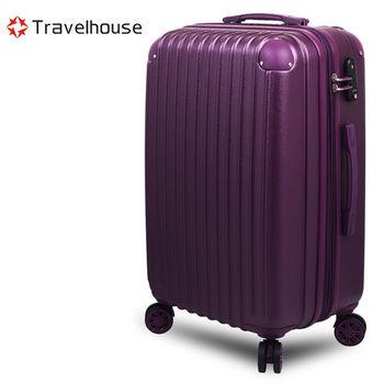 【Travelhouse】風行旅者 20吋電子抗刮ABS旅行箱(紫)
