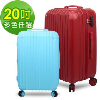 【Travelhouse】風行旅者 20吋電子抗刮ABS旅行箱(多色任選)
