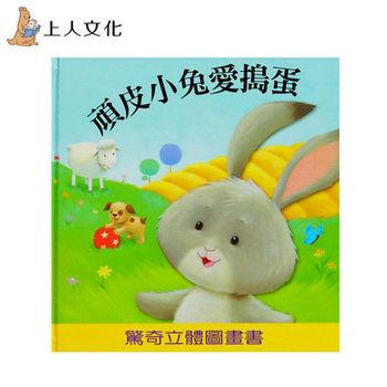 【上人文化】驚奇立體書-頑皮小兔子愛搗蛋