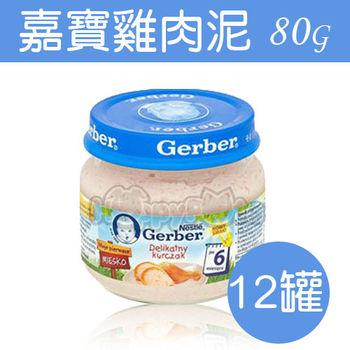 美國Gerbe-嘉寶雞肉泥80g-12罐